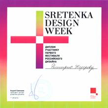 Sretenka Design Week 2010
